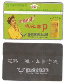 The first Taiwan Advertising phonecard. Card number A0001. 275,110 issued in 1993. Known control numbers 302M, 322A & 322B.