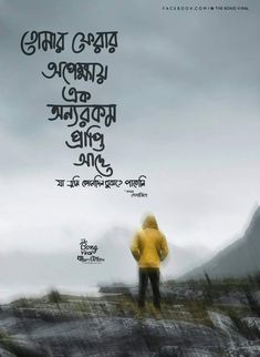 Bangla love quotes Lyric quotes Romantic love quotes Typography art Bengali love poem Love Quotes For Him Funny, Heart Touching Love Quotes, Love Quotes Photos, Crazy Quotes, Funny Quotes, Bengali Love Poem, Love Quotes In Bengali, Destiny Quotes, Reality Quotes