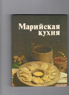 Mari kitchen. Cookbook from the Mari El Republic, 1990