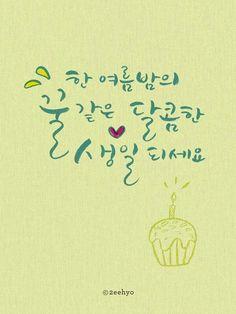 #캘리 #캘리그라피 #펜글씨 #붓펜 #붓펜글씨 #쿠레타케 #리효 #손글씨 #여름 #꿀 #달콤한  #생일 #축하 #메세지 #Calligraphy #calli #brush #pen #2eehyo #korean