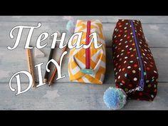 Видео мастер-класс: делаем пенал или косметичку из ткани - Ярмарка Мастеров - ручная работа, handmade