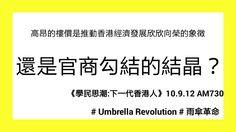 高昂的樓價是推動香港經濟發展欣欣向榮的象徵, 還是官商勾結的結晶?  《學民思潮:下一代香港人》10.9.12