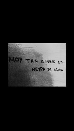 Graffiti Quotes, Funny Greek, Greek Quotes, Cute Quotes, Tattoo Quotes, Poetry, Romantic, Mood, Motivation