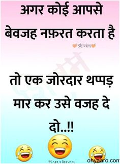 Funny Friendship Quotes, Funny Quotes In Hindi, Short Jokes Funny, Funny Attitude Quotes, Comedy Quotes, Funny School Jokes, Cute Funny Quotes, Some Funny Jokes, Jokes In Hindi