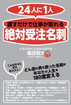 24人に1人 渡すだけで仕事が取れる「絶対受注名刺」   福田 剛大 http://www.amazon.co.jp/dp/4938907577/ref=cm_sw_r_pi_dp_2AgPub188A281