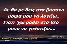 Orthodox Prayers, Greek Quotes, Feel Better, Wise Words, Affirmations, Poems, Religion, Spirituality, Advice