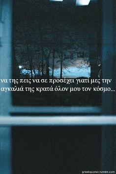 Κρατάς τον κόσμο μου στα χέρια σου.