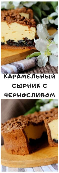 Perfect Image, Perfect Photo, Russian Recipes, Great Photos, Sandwiches, Food And Drink, Cooking Recipes, Yummy Food, Desserts