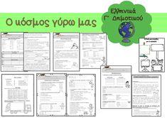Learn Greek, Greek Language, Journal, Learning, Greek, Studying, Teaching, Onderwijs