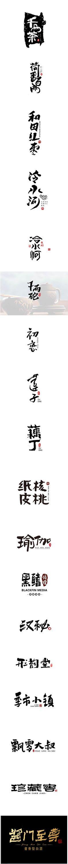 Asian typography #字体秀#书法字体设计,中国字体秀,为字...@machine6666采集到type(391图)_花瓣平面设计