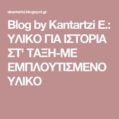 Blog by Kantartzi E.: ΥΛΙΚΟ ΓΙΑ ΙΣΤΟΡΙΑ ΣΤ' ΤΑΞΗ-ΜΕ ΕΜΠΛΟΥΤΙΣΜΕΝΟ ΥΛΙΚΟ Blog, Calm, Education, Kids, Young Children, Boys, Blogging, Children, Onderwijs