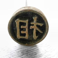 Branding Iron @Etsy http://www.etsy.com/listing/174690303/vintage-japanese-yakiin-branding-iron #vintage #art #Japan #etsy #shopping   相 ai means meet together and mutual