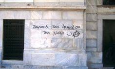 Χαρωπά τους χρυσαυγίτες τους χτυπώ... Letter Board, Greeks, Lettering, Wall, Drawing Letters, Walls, Brush Lettering