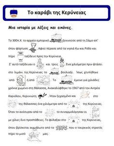Φύλλα εργασίας για το Καράβι της Κερύνειας Greek History, Cyprus, Special Education, School, Pictures, Modern, Photos, Trendy Tree, Grimm