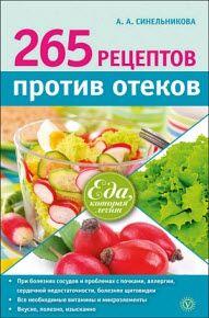 Синельникова А.А. - 265 рецептов против отеков