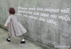 Υπεροχα παιδια απο υπεροχους γονεις.!! Silly Quotes, Mommy Quotes, Advice Quotes, Family Quotes, Me Quotes, General Quotes, Happy Mother S Day, Greek Quotes, Mothers Love