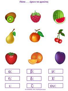 Δραστηριότητα για την εξάσκηση στη γραφοφωνημική αντιστοίχιση. Yoshi, School, Character, Lettering
