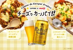 チーズでカンパイ!!レシピ | 麦とホップ | サッポロビール