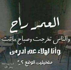 متخيلن؟!  عربي #arabic #براحتكم #وحش_الكلية