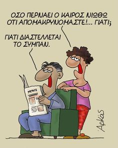 Funny Images, Funny Photos, Funny Cartoons, Funny Jokes, Funny Greek, Funny Drawings, Simple Words, Greek Quotes, Cheer Up