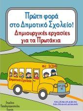 Παπαδημητρακοπούλου Τζένη's profile Preschool Special Education, Gifted Education, Greek Language, Learning Disabilities, Multiple Disabilities, School Themes, Social Stories, School Psychology, Travel Kits