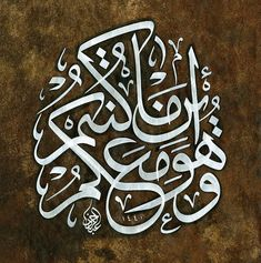 Islamic Art Calligraphy, Caligraphy, Quran, Poems, Abstract Art, Arabic Language, Sadness, Arts, Painting