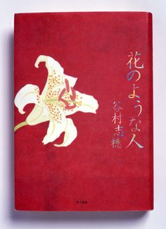 「花のような人」谷村志穂/角川書店/単行本