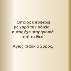 #orthodoxfaith #religion #faith #pneumatika #apofthegmata #thriskeia #quotes #orthodoxy #christianity #jesuschrist #greekquotes #orthodox #sofalogia #agioi #orthodoxchristian #orhodoxchurch #orhodoxchristianity #αγιος #γεροντας #σοφαλογια #αποφθεγματα #πιστη #ορθοδοξία #ορθόδοξος #αγάπη #ορθοδοξια #χριστιανισμός #ιησούς #χριστός Amazing Quotes, Picture Quotes, Truths, Faith, Thoughts, Pictures, Life, Photos, Awesome Quotes