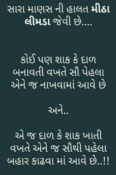 97 Best Gujarati And Hindi Quotes Images Hindi Quotes Gujarati