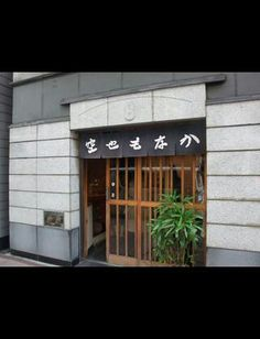 Ginza Ku- ya monaka shop Tokyo