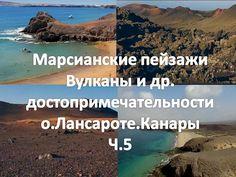 Марсианские пейзажи. Вулканы и др. достопримечательности о. Лансароте. ч.5