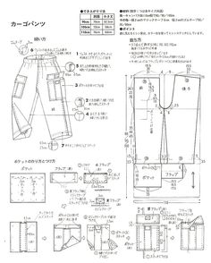 You Rakuten mom support! Pyrrol of Handicraft: How to make (HS)> How to make the recipe 3> children cargo pants how to make recipes> Basic basic