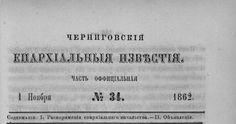 Черниговские епархиальные известия. Часть официальная. 1862 г. № 34 от  1 ноября