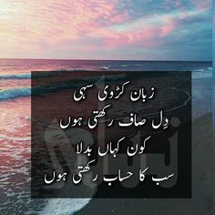 Yes of course Ego Quotes, Poet Quotes, Urdu Quotes, Quotations, People Quotes, Attitude Quotes, Mine Quotes, Qoutes, Nice Poetry