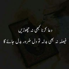 Love My Parents Quotes, Dad Quotes, Jokes Quotes, Wise Quotes, Poetry Quotes In Urdu, Best Urdu Poetry Images, Love Poetry Urdu, Deep Words, True Words
