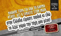 Μάθαμε τώρα  @MariaZaxariou2 - http://stekigamatwn.gr/f2706/