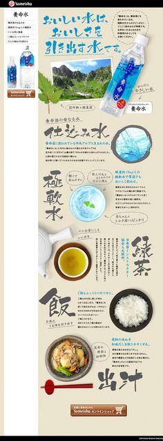 養命水【飲料・お酒関連】のLPデザイン。WEBデザイナーさん必見!ランディングページのデザイン参考に(信頼・安心系)