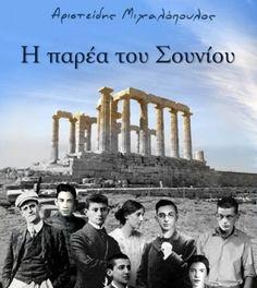 """Κερδίστε 5 ebooks του Βιβλίου """" Η παρέα του Σουνίου"""" του Αριστείδη Μιχαλόπουλου. Virginia Woolf, Emily Dickinson, Greece, Literature, Blue And White, Culture, Memories, History, Reading"""