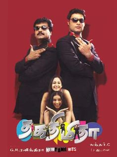Thaka Thimi Tha Tamil Movie Online - Yuva Krishna, Ankitha, Vivek, M. S. Viswanathan, Rajeev, Tejashree and Manobala. Directed by Sundar C. Music by D. Imman. 2005 [A]