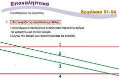 9ο Επαναληπτικό: Κεφάλαια 51 - 54 - Μαθηματικά Β' Δημοτικού Chart, Tv, Television Set, Television