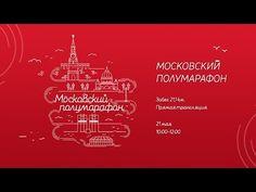 Московский полумарафон