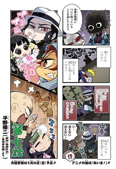 A four-panel gag manga spin-off of Kimetsu no Yaiba manga. The manga will feature SD versions of the characters from the main manga. And it'll release after each anime episode premiere, featuring stories covered by the anime. Anime Angel, Anime Demon, Manga Anime, Anime Art, Chibi, Anime Episodes, Demon Hunter, Dragon Slayer, Slayer Anime