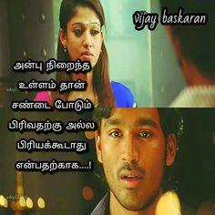 Husband And Wife Kavithai In Tamil Feelings Husband Feelings