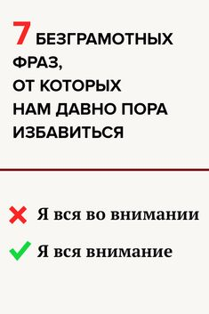 Русский язык Idioms And Proverbs, How To Speak Russian, German Grammar, Back 2 School, World Languages, Russian Language, Stupid People, Study Motivation, Kids Education