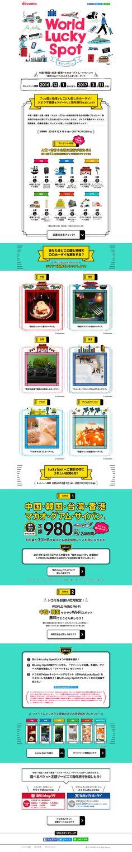 World Lucky Spot キャンペーン実施中!ツイートして海外旅行や旅行応援グッズを当てようdocomo-kaigai.com/LuckySpot/