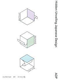 hidden_unveiling_japanese_design_2014