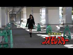 銀河警察隊コスモレスター 第16話 オミプロ特撮自主映画