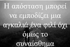 My Other Half, Greek Words, Greek Quotes, Favorite Quotes, Cool Photos, Love Quotes, Mindfulness, Romantic, Letters