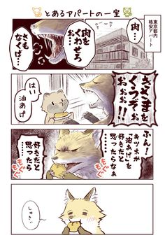 Comic Strips, Animals And Pets, Wildlife, Kitty, Japanese, Cartoon, Manga, Comics, Illustration