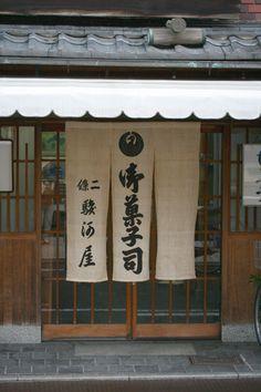 着物のいろは: 京都, のれん散歩2 (noren) Japanese Shop, Japanese Modern, Japanese Aesthetic, Japanese House, Beautiful Islands, Beautiful Places, Storefront Signs, Old Pub, Go To Japan